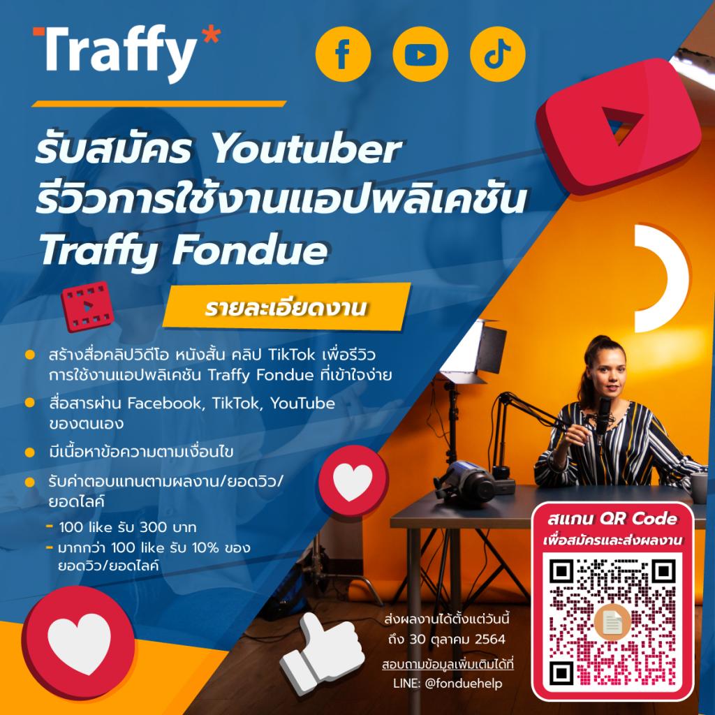 รับสมัคร Youtuber รีวิวการใช้งานแอปพลิเคชั่น Traffy Fondue